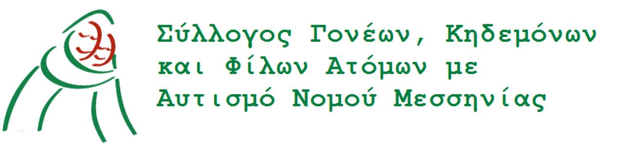 b9012dedf853 autismmessinias.gr ...